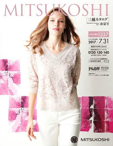 0317_mitsukoshi