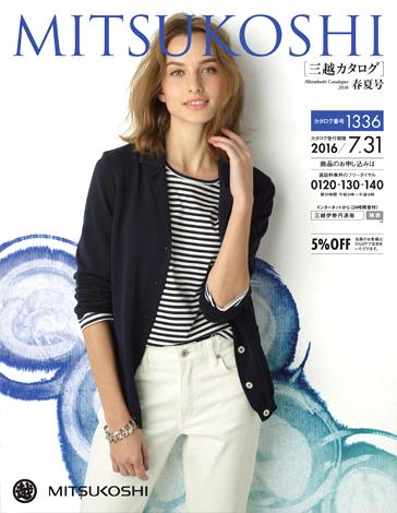 0328_mitsukoshi