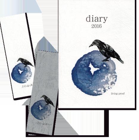 diary_shiori