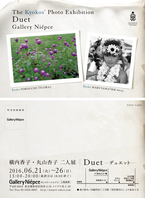 duet_dm