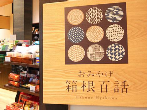 hyakuwa
