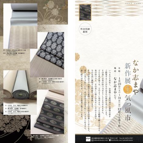 nakashima0113