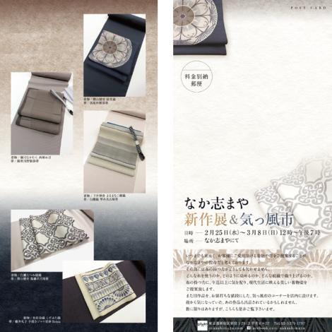nakashima0218