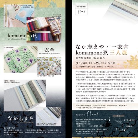 nakashimaya0313