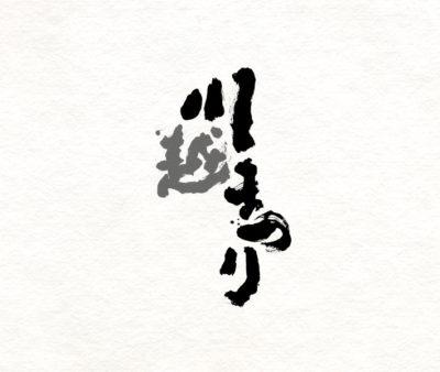 川越まつりカレンダー題字