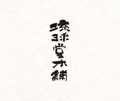 琉球堂本舗