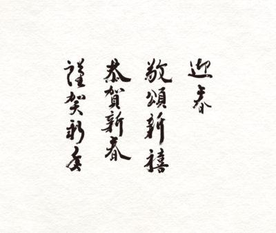 筆まめVer29.「スペシャルデザイン」賀詞
