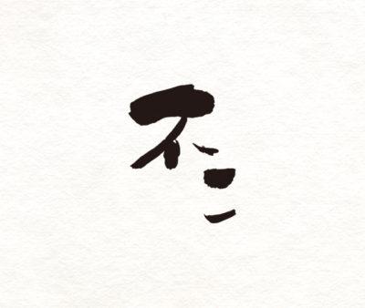 (株)フジクラカレンダータイトル