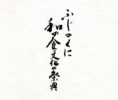 ふじのくに 和の食文化の祭典 タイトル文字