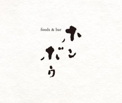 foods&bar ホンボウ 名古屋 円頓寺