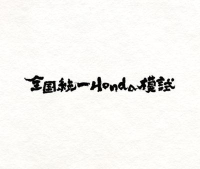 全国統一Honda模試