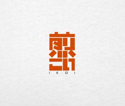 「煎こい」ロゴ制作