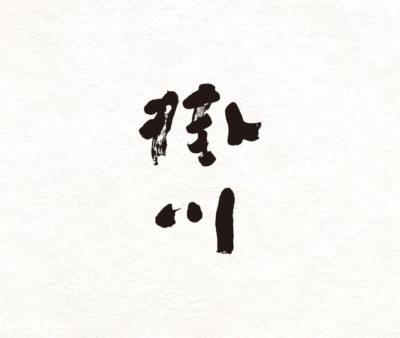 静岡県掛川市 観光ガイドブック題字