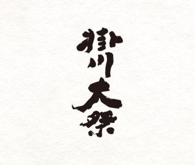 掛川大祭 ポスター題字