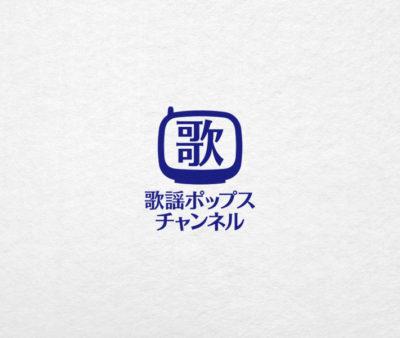 「歌謡ポップスチャンネル」ロゴ制作