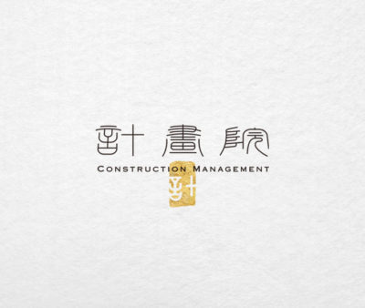 「株式会社計画院」ロゴ制作