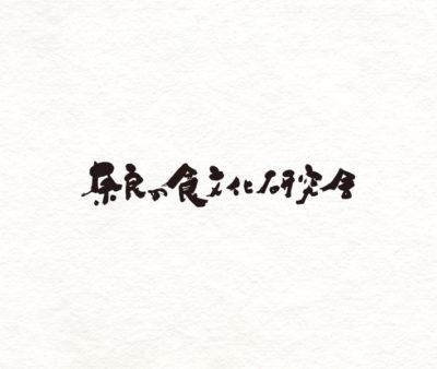 奈良の食文化研究所