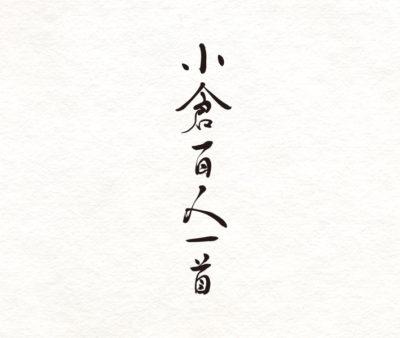 文芸アート誌「華音」特集題字
