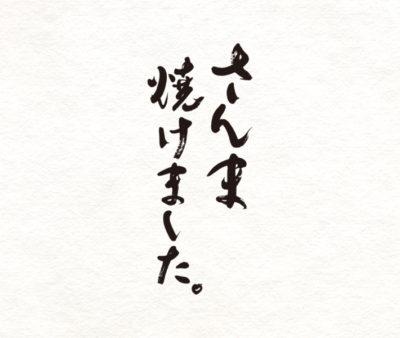 「Hotto Motto」店頭のぼり・タペストリー