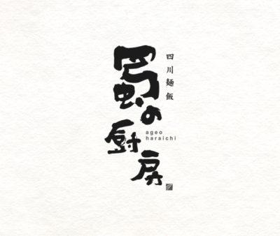 四川麺飯「蜀の厨房」