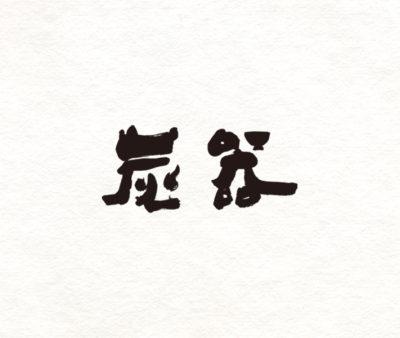 山田耕民・Ohitsu 炭器