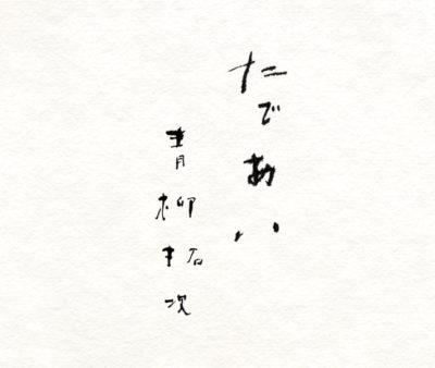 青柳拓次「たであい」タイトル