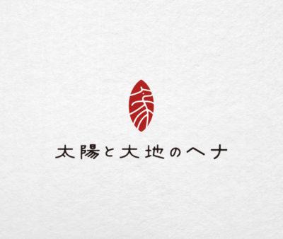 「太陽と大地のヘナ」ロゴ制作