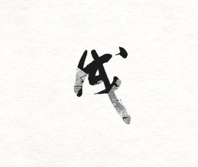 特選年賀状「戌」