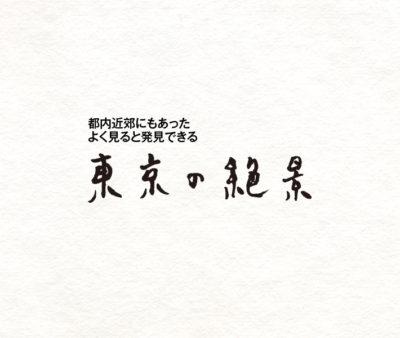 『Sprout』コラムエッセイ「東京の絶景」タイトル