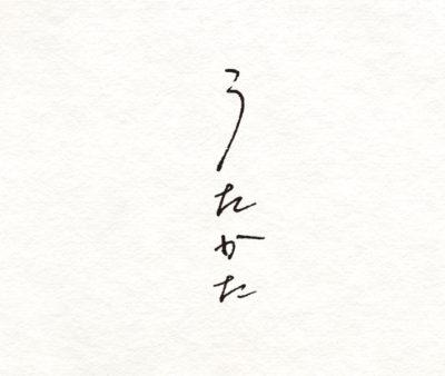 「横内香子写真展」タイトル