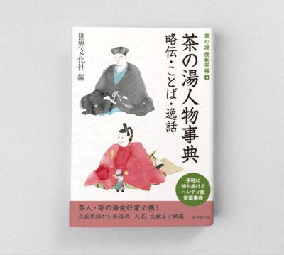 「茶の湯便利手帳」表紙絵