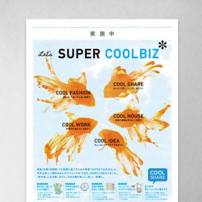 「環境省 SUPER COOLBIZ ポスター」