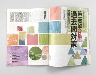 「(株)四谷大塚」雑誌挿絵
