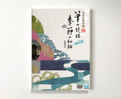手描き素材集「筆の紋様 季節の和柄」
