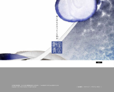 「水の里恷 富岳群青」web