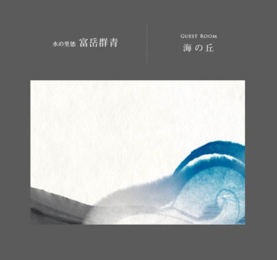 「水の里恷 富岳群青」室内展示