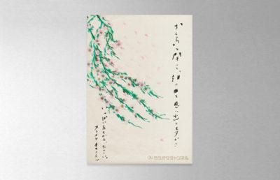 「カラオケチャンネル」ポスターデザイン