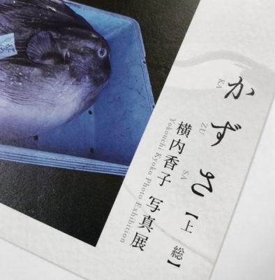 横内香子写真展「かずさ 上総」DM