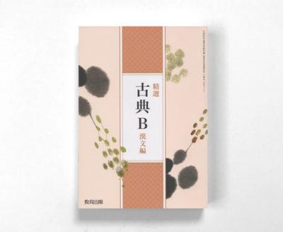 教育出版「精選 古典B 漢文編」