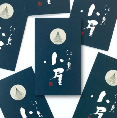 「江ノ島小屋」ショップカード