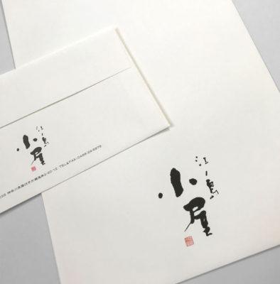 「江ノ島小屋」封筒