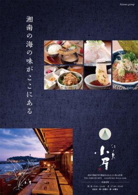 「江ノ島小屋」広告