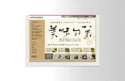 三越伊勢丹  「美味旬菓」webタイトル題字と抽象画
