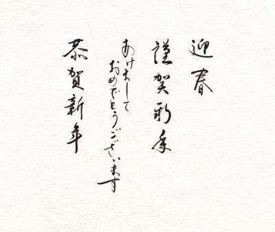 筆まめVer30.「スペシャルデザイン」賀詞