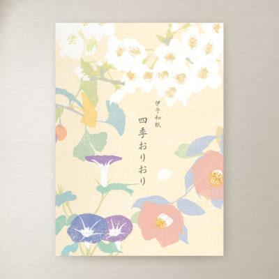 レターセット「伊予和紙 四季おりおり」