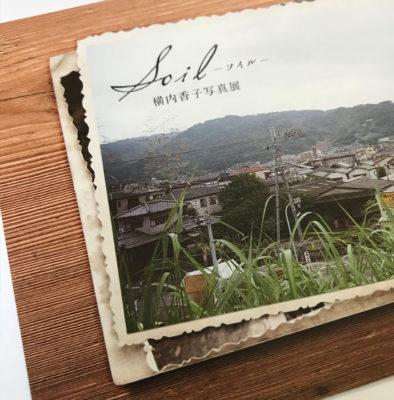 横内香子写真展「 soil」DM