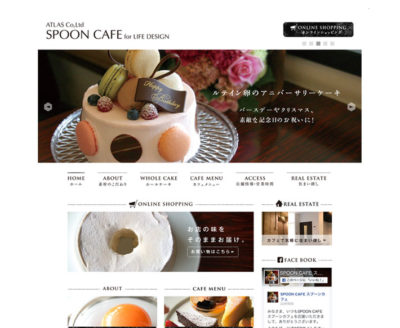 「SPOON CAFE」HPデザイン