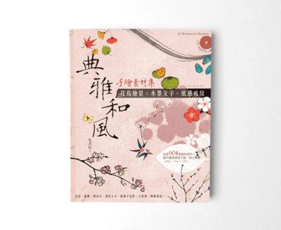 典雅和風 手描き素材集「毛筆」台湾版