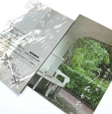 横内香子写真展「うたかた」DM